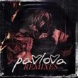 Burn Brighter (Remixes) EP from Pavlova